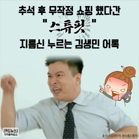 """[카드뉴스] 추석 후 무작정 쇼핑 했다간 """"스튜핏!"""" 지름신 누르는 김생민 어록"""